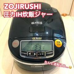 "Thumbnail of ""ZOUJIRUSHI 象印 圧力IH炊飯ジャー 極め炊き 極め羽釜"""