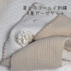 """Thumbnail of """"星と月ゴールド刺繍6重ガーゼケット おくるみ  韓国イブル  70× 90cm"""""""