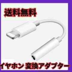 """Thumbnail of """"iPhoneイヤホン ライトニング変換コネクター3.5mmアダプター"""""""