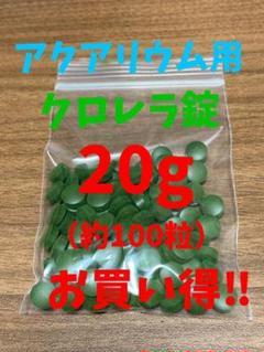 "Thumbnail of ""アクアリウム用クロレラ錠20g"""