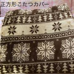 "Thumbnail of ""正方形こたつカバー カインズ ノルディック柄"""