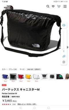 "Thumbnail of ""パーテックスキャニスターM超軽量サコッシュ美品"""