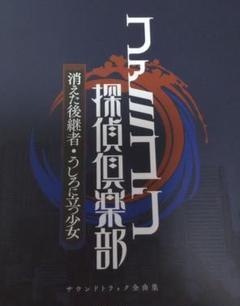 """Thumbnail of """"ファミコン探偵倶楽部 サントラCDのみ"""""""
