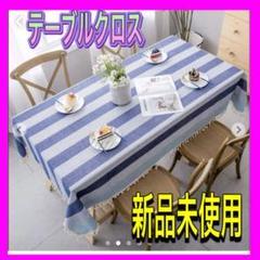 "Thumbnail of ""新品未使用☆テーブルクロス さわやかブルー 140×180cm"""