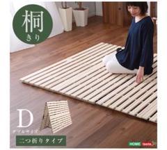 "Thumbnail of ""梅雨前に!天然桐使用 ダブル すのこベッド2つ折り式 65"""