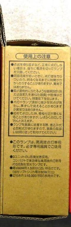 "Thumbnail of ""日立コンパクト型蛍光ランプ FHT16EXLC(生産終了品) 3個 個数指定可"""