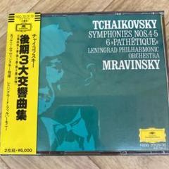 """Thumbnail of """"チャイコフスキー:交響曲第4番、第5番、第6番「悲愴」"""""""