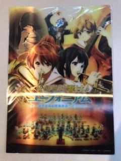 """Thumbnail of """"響けユーフォニアム 3Dポスター"""""""