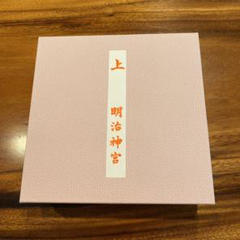 "Thumbnail of ""[新品未使用]明治神宮 お食い初め食器セット"""