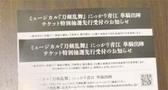 "Thumbnail of ""ミュージカル刀剣乱舞 にっかり青江 単騎 シリアルコード 2枚"""