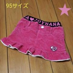"Thumbnail of ""95サイズ 女の子 スカート"""