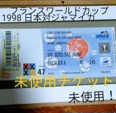 """Thumbnail of """"FIFA ワールドカップ 1998 日本代表vsジャマイカ 未使用品 チケット"""""""