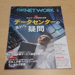 "Thumbnail of ""日経NETWORK 2021年8月号"""