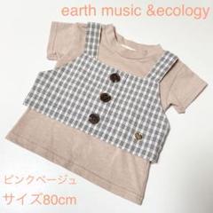 "Thumbnail of ""【美品】earth music&ecology ビスチェ付きTシャツ 80cm"""