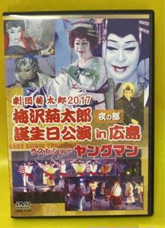 "Thumbnail of ""大衆演劇 劇団菊太郎DVD"""