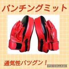 "Thumbnail of ""【子供用】パンチングミット ボクシング ミット 格闘技 空手 テコンドー 赤"""