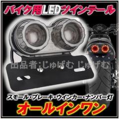 """Thumbnail of """"汎用 ツインテールランプ LED 2灯 バイク オートバイ カスタム"""""""