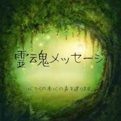 "Thumbnail of ""霊魂メッセージ 占い"""