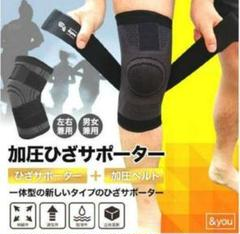 "Thumbnail of ""新品未使用 Mサイズ 膝サポーター( 加圧ベルト一体型)"""