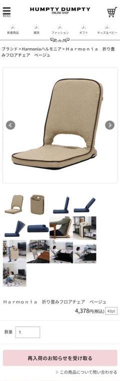 """Thumbnail of """"折り畳みフロムチェア ベージュ 座椅子"""""""