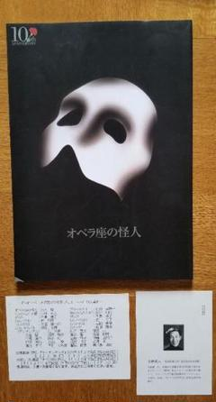 "Thumbnail of ""劇団四季『オペラ座の怪人』公演パンフレット"""
