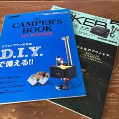 """Thumbnail of """"別冊 GO OUT  キャンプ おまけ1冊 2nd Lightning"""""""