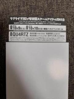 "Thumbnail of ""swinging シリアル 虹ヶ咲 ラブライブ"""
