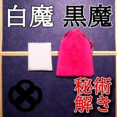 """Thumbnail of """"お守り 護身 魔術解除 秘術解除 白魔術 黒魔術 解き 祈祷塩"""""""