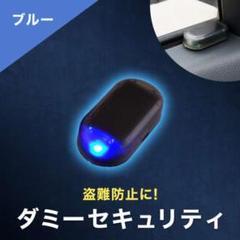 "Thumbnail of ""汎用 ダミーセキュリティ 青 ブルー 車用 カー"""