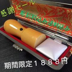 "Thumbnail of ""アカネ天丸印鑑18mm実印に最適"""