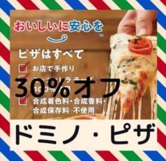 "Thumbnail of ""ドミノ・ピザ 30%offオフ クーポン チケット 割引券  家ごはんリモート"""