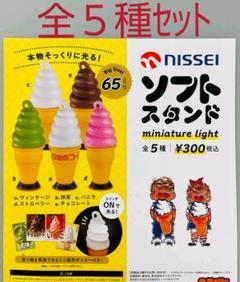 "Thumbnail of ""nissei ソフトスタンド ソフトクリーム ライト  全5種セット ガチャ"""