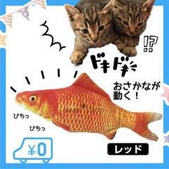 """Thumbnail of """"猫おもちゃ 動く魚 レッド ぬいぐるみ 2020 最新型 魚おもちゃ USB"""""""