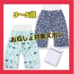 "Thumbnail of ""PICOLOGIO おねしょ ズボン おねしょ対策 ズボンタイプ 腹巻付き 防水"""