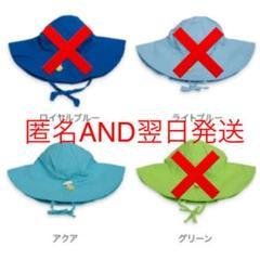 """Thumbnail of """"アイプレイ 帽子 サンハット UVカット 紫外線防止"""""""
