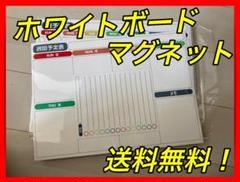 "Thumbnail of ""ホワイトボード シート 冷蔵庫用 マグネットシート 何度も貼り直し可能"""