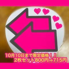 "Thumbnail of ""翌日発送!矢印 やじるし 団扇文字 団扇屋さん うちわ屋さん 応援団扇 ファンサ"""