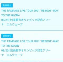 "Thumbnail of ""REBOOT 長野8/21 (土) 8/22(日) FC枠2連 電子チケット"""