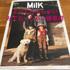 "Thumbnail of ""Milk MAGAZINE ミルクマガジン 2020年A/W 雑誌 LOVE"""