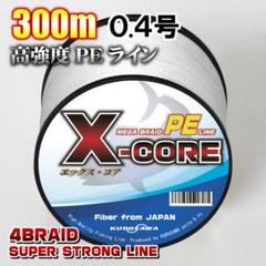"Thumbnail of ""高強度PEラインX-CORE0.4号10lb・300m巻き 白 ホワイト!"""