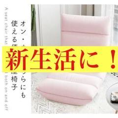 "Thumbnail of ""座椅子 ソファ おしゃれ チェアーコンパクト インテリア リクライニング"""
