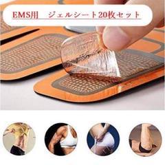"Thumbnail of ""EMS用 ジェルシート 替えパッド 20枚"""