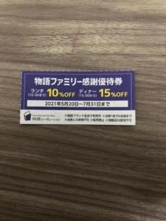 "Thumbnail of ""焼肉きんぐ クーポン 7月末まで 2枚"""