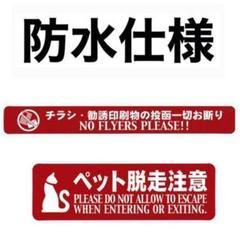"""Thumbnail of """"チラシお断りステッカー (小)とペット脱走注意ステッカー 猫ver セット"""""""