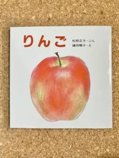 "Thumbnail of ""りんご"""