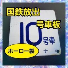 "Thumbnail of ""【匿名発送】国鉄放出 号車板 2"""