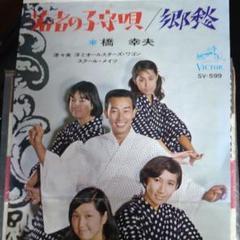 """Thumbnail of """"シングルレコード45"""""""