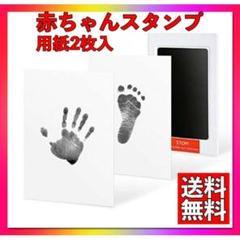"Thumbnail of ""赤ちゃん スタンプ 手形 足型 記念 ベビー記念品 手形アート 用紙2枚入り"""