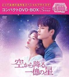 "Thumbnail of ""空から降る一億の星 DVD-BOX 韓国ドラマ 未開封"""