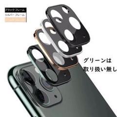 """Thumbnail of """"ブラック大人気✨ 12Pro/Max カメラカバー レンズ保護 ガラスフィルム"""""""